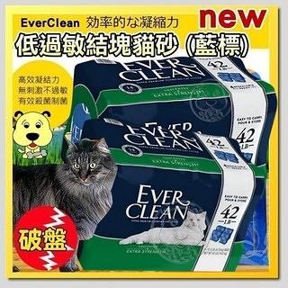 【培菓幸福寵物專營店】美國EVERCLEAN 》新包低過敏結塊貓砂(藍標)-42lb含運送到家