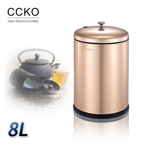CCKO 不鏽鋼時尚茶渣桶 8L (雙色任選)