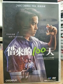 挖寶二手片-P01-404-正版DVD-泰片【借來的100天】-模範生製作團隊懸疑鉅獻(直購價)