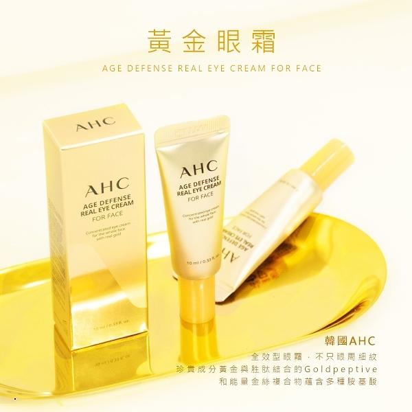 韓國 AHC 黃金眼霜 10ml【櫻桃飾品】【32826】