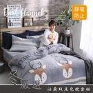 【BEST寢飾】小鹿斑比 頂級素色法蘭絨床包枕套組 加大6x6.2尺 不含被套 法萊絨 不掉毛 不掉色