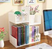 小書架簡易桌上宿舍學生用辦公桌書桌面置物架收納簡約現代省空間QM『艾麗花園』