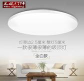 超薄LED吸頂燈圓形臥室房間110V調光現代簡約陽台過道走廊燈(調光)YS 【中秋搶先購】