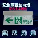 消防器材批發中心 仙暉緊急出口方向燈(左向) 鋁合金本體 SH-123CSR 3:1 逃生方向燈 消防署認證