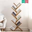 四層樹形書架置物架楠竹簡易兒童學生書房簡約落地北歐實木小書架 一米陽光