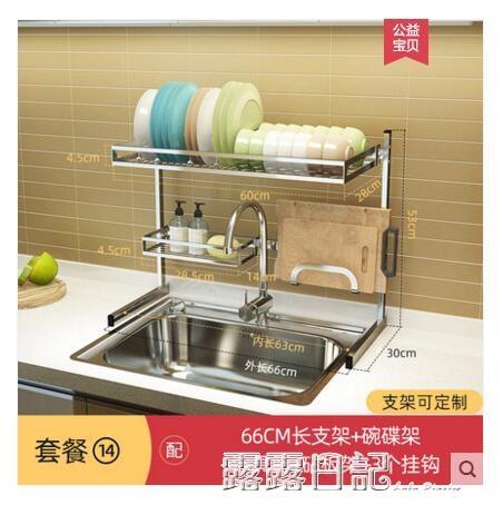 304不銹鋼水槽瀝水架碗碟架廚房收納架晾碗放碗架水池上方置物架 露露日記