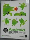【書寶二手書T1/電腦_QMV】深入淺出Android遊戲程式開發範例大全_附DVD_吳亞峰