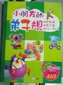 【書寶二手書T9/少年童書_QIW】小朋友的弟子規_3本合售_林湘瀅