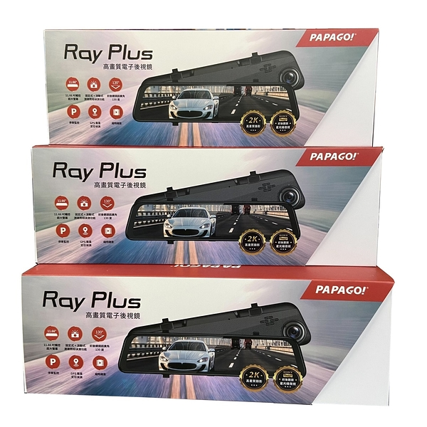 PAPAGO RAYPLUS【送32G】2K/流媒體/電子後視鏡/RAYPRO 後續旗艦版/RAY PLUS另售 DOD RX800