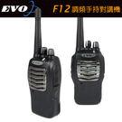 EVO F12 業務型免執照無線電對講機/長距離 音量大 聲音清晰 IP55 防水◆送史努比湯杯