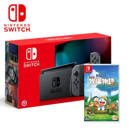 【預購NS組合 】任天堂 New Switch 新版灰黑主機+哆啦A夢 牧場物語《中文版》