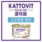 康特維 德國貓咪處方罐-泌尿保健-鮪魚85g*12罐組(B712A03-1)