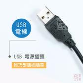 【鹽夢工場】USB電線(贈USB燈泡乙入)