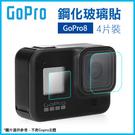 【妃凡】GoPro 鋼化玻璃貼 4片裝 ...