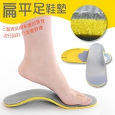 Qmishop 扁平足鞋墊 運動鞋墊 男女皆可用可剪裁【S60】