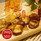 【譽展蜜餞】辣味大蠶豆 260g/50元...