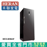 HERAN禾聯 383L變頻風冷無霜直立式冷凍櫃HFZ-B3861F_含配送+安裝【愛買】