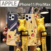 【卡通公仔】iPhone 11 Pro Max 可愛 手機殼 皮卡丘 寶可夢 防摔保護殼 腕帶支架 背帶保護套 全包覆