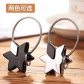 情侶鑰匙扣創意五角星韓國汽車鑰匙鏈可愛鑰匙圈