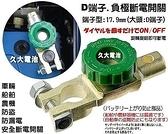【久大電池】 大頭 D端子 負極 斷電開關 防盜斷電開關 旋扭轉鬆可防止漏電或防止盜車
