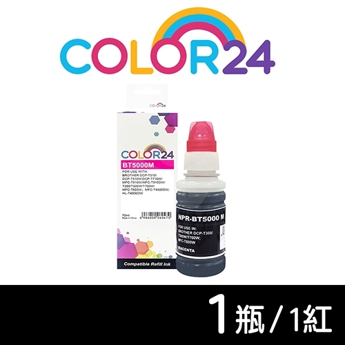 【COLOR24】for Brother 紅色 BT5000/BT5000M/70ml 相容連供墨水 /適用 T310/T300/T510W/T520W/T500W/T710W/T700W