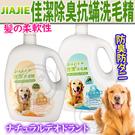 【培菓平價寵物網】佳潔》全犬用除臭抗蟎洗毛精(兩種香味)-2L
