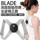【coni shop】BLADE液晶智能感應坐姿矯正器 現貨 當天出貨 台灣公司貨 坐姿矯正帶 脊椎矯正器