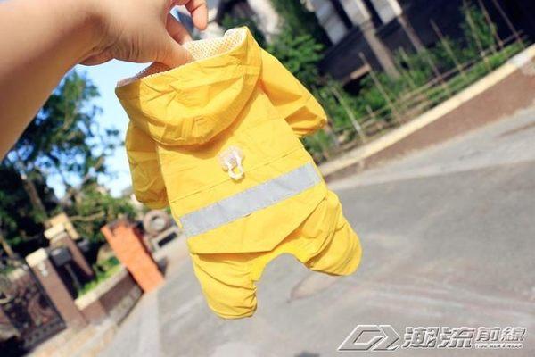 防水狗狗雨衣寵物雨衣泰迪雨披小型犬雨衣透氣雙層小狗衣服 潮流前線