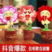 妖嬈花太陽花向日葵毛絨抖音玩具會唱歌跳舞吹薩克斯的魔性同款