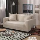 沙發罩玉米絨純色萬能全包全罩沙發罩彈力雙人三人貴妃全蓋沙發巾 陽光好物