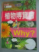 【書寶二手書T6/少年童書_YKF】植物博覽會_李光雄
