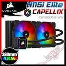 [ PCPARTY ] 海盜船 Corsair iCUE H115i ELITE CAPELLIX 280mm 水冷散熱器