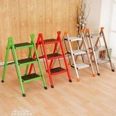 折疊梯梯子家用折疊梯凳二三四五步加厚鐵管踏板室內人字梯三步梯小梯子YXS 夢娜麗莎
