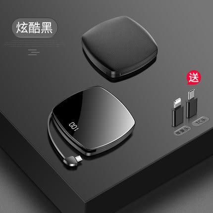 行動電源 升級自帶線三插頭便攜可愛蘋果迷你手機創意女生沖大容量超薄閃充小巧快充移動電源