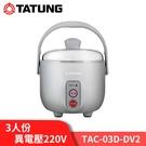 【送隔熱手套】TATUNG 大同 3人份 超美型 小電鍋 異電壓220V TAC-03D-DV2