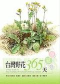 (二手書)台灣野花365天:春夏篇