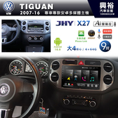 【JHY】2007~16年VW TIGUAN專用9吋螢幕X27系列安卓機*Phone Link*大4核心4+64
