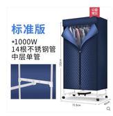 奧克斯干衣機烘干機家用速乾烘衣機小型省電風干機烘 【特惠】 LX
