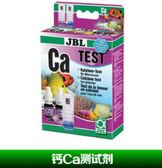 德國JBL珍寶 鈣測試劑組合Ca