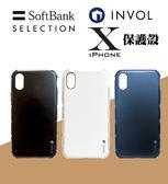 【唐吉】[限定半價] 日本SoftBank iPhone X/XS 盔甲防摔殼