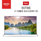 TCL 55T8S 55吋 4K TV HDR 智能液晶顯示器 電視銀幕 極窄邊框 智慧聯網 三年保固