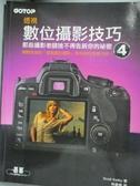 【書寶二手書T5/攝影_WEV】透視數位攝影技巧4_Scott Kelby