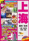 上海(17-18年版):婀娜風情耀眼之都Easy GO!