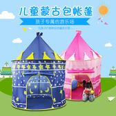 兒童遊戲帳篷 蒙古包遊戲玩具屋 室內戶外女孩過家家城堡海洋球池蚊帳 【八折搶購】