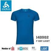 【速捷戶外】瑞士ODLO 140902 F-Dry男快乾短袖內層圓領上衣 (藍) ,排汗衣,登山,旅遊