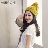 韓版 麻花帽毛帽 針織帽 毛帽 秋冬保暖 毛線帽 粗針織 穿搭帽子(預購) 《生活美學》