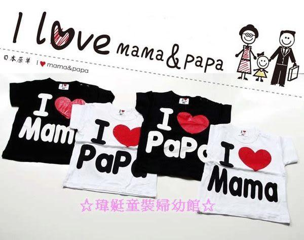☆瑋娗童裝婦幼館☆【W-025】超熱賣 我愛 I Mama)(I Papa)(80-110CM)