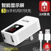 多口充電器通用6雙口USB插頭蘋果安卓2.1手機2A萬能2.4智慧3A快充 居樂坊生活館