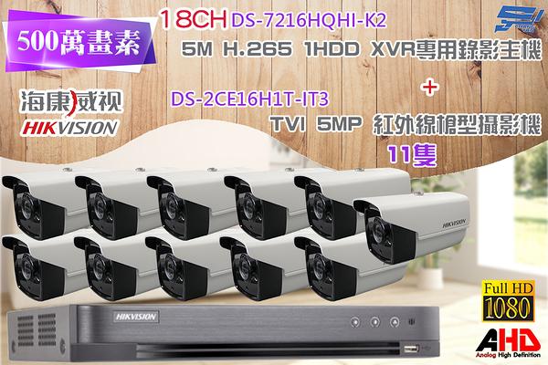 台南監視器 海康 DS-7216HQHI-K1 1080P XVR H.265 專用主機 + TVI HD DS-2CE16H1T-IT3 5MP EXIR 紅外線槍型攝影機 *11