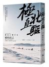 極北直驅(平裝本經典回歸):日本最偉大探險家植村直己極地探險經典作【城邦讀書花園】